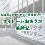 マイドーム大阪 コロナワクチン接種 接種 流れ コロナワクチン 注射 痛い