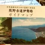 【熊野古道・伊勢路】初心者に人気ルート!年中歩ける!馬越峠コースが絶対おすすめなわけは・・・石畳?!