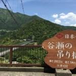 【谷瀬のつり橋】アクセス!通行料金や駐車場は無料?大阪からの行き方は?