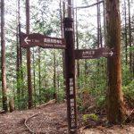 【熊野古道の計画・準備について】歩くために必要なこと
