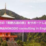 【熊野古道&観光】電話相談窓口を開設!KUMANOKODO consulting inEnglish!