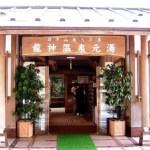 【龍神温泉のアクセス】日帰り・1泊2日おすすめの温泉宿!「きらり」のランチが人気!
