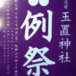 玉置神社「10/24例祭」臨時バス運行!東京からのアクセスを紹介します