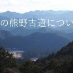 【冬の熊野古道まとめ】冬でも歩けるか?初心者おすすめコースはどこ?
