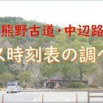 【熊野古道・中辺路】バスの時刻表の調べ方!