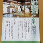 熊野本宮大社の神事に参列できる?早朝参拝がおすすめなわけ?