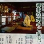 熊野本宮大社の神事に参列できる?早朝参拝がおすすめなわけとは?