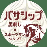 熊本馬刺しバサシップ02