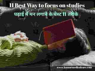 पढाई में मन लगाने के बेस्ट 11 तरीके । 11 Best ways to focus on studies