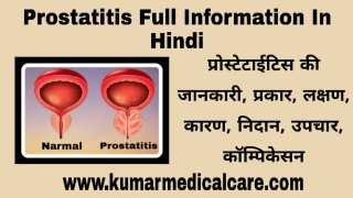 प्रोस्टेटाईटिस की सम्पूर्ण जानकरी । Prostatitis in Hindi