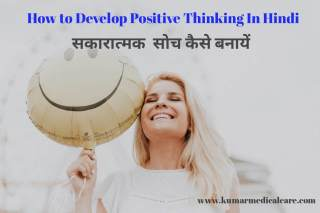 सकारात्मक सोच कैसे बनाये । How to Develop Positive Thinking in Hindi