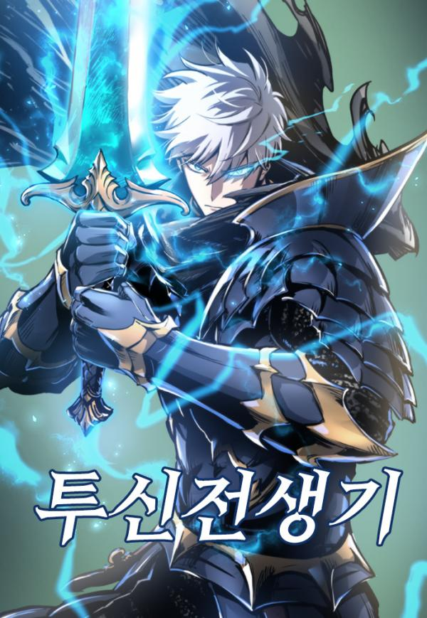 Reincarnation of the Battle God