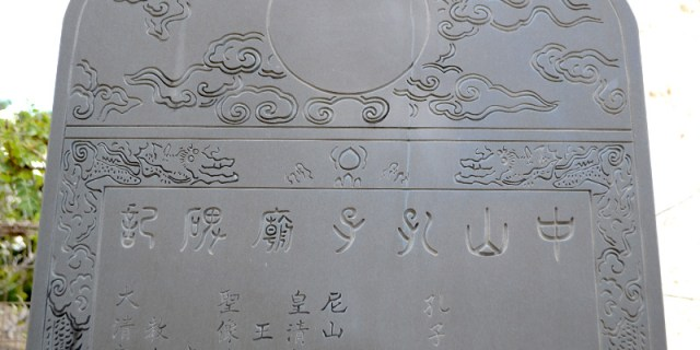 The Chuzan Confucius Monument