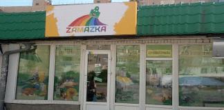 Строительный интернет-гипермаркет Zamazka