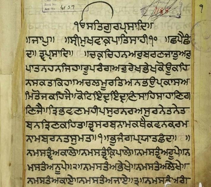 Jaap Sahib English Translation