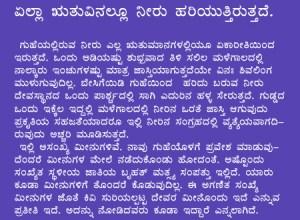 Mudugallu Keshavanatha temple_Kundapra dot com5