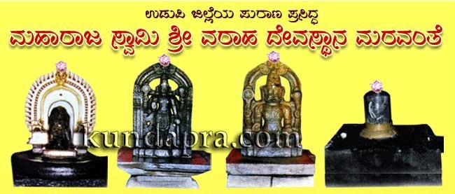 ಕಾರಣಿಕ ಕ್ಷೇತ್ರ: ಮಹಾರಾಜ ಶ್ರೀ ವರಾಹಸ್ವಾಮಿ ದೇವಸ್ಥಾನ ಮರವಂತೆ
