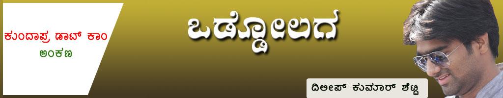 ಬೆಂಗಳೂರು ಪ್ಯಾಟಿ – ಮೊದಲ ನೆನಪು