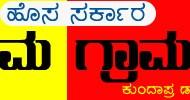 ಬಿಜೂರು ಗ್ರಾಮಸಭೆ: ಗೋಮಾಳ ಭೂಮಿ ಹುಡುಕಿಕೊಡಿ