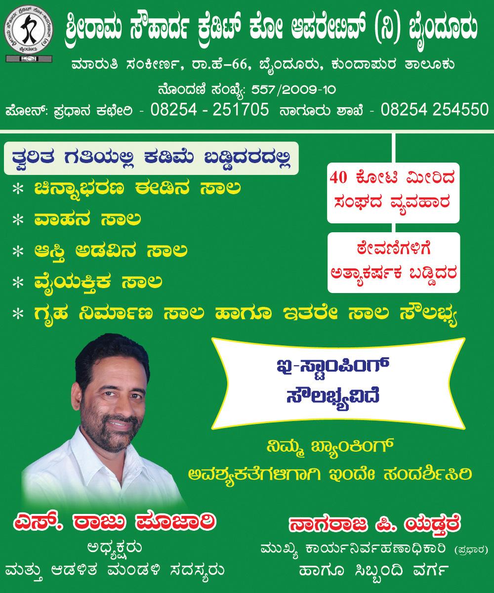 Sriram Souharda credit co operative