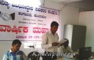 ಹಂಗಳೂರು : ಆದಿತ್ಯ ವಿವಿಧೋದ್ದೇಶ ಸಹಕಾರಿ ಸಂಘದ ಮಹಾಸಭೆ