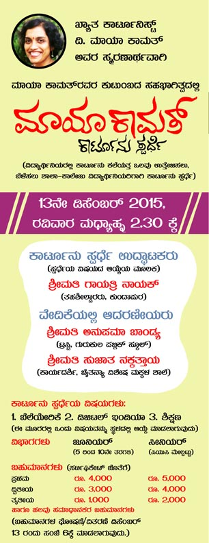 Cartoon habba program (3)