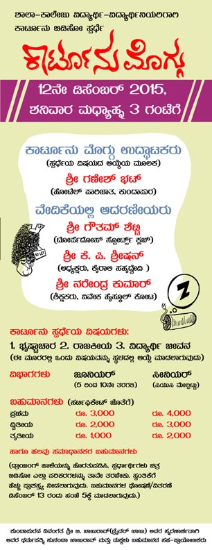 Cartoon habba program (4)