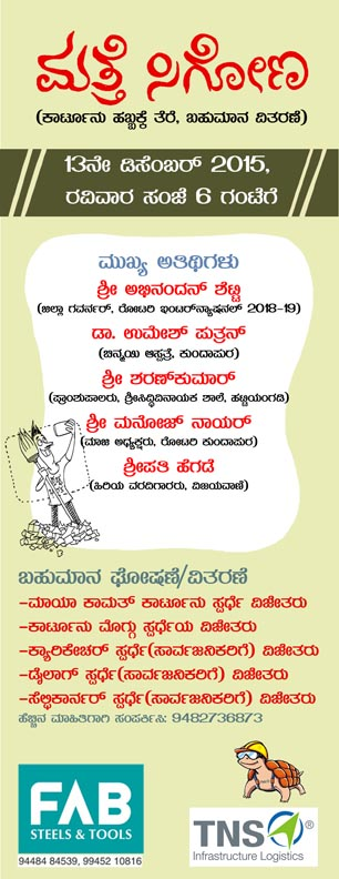 Cartoon habba program (5)