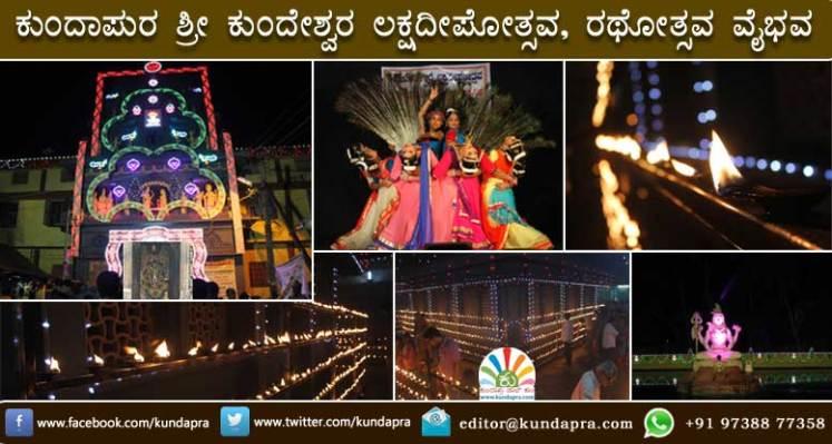 Kundeshwara-Deepotsava-wa
