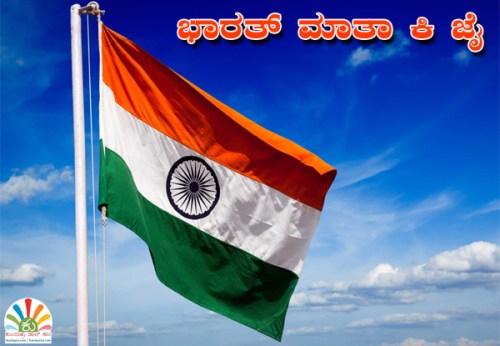 Bharath-mata-ki-jai