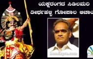 ಯಕ್ಷರಂಗದ ಸಿಡಿಲಮರಿ ತೀರ್ಥಹಳ್ಳಿ ಗೋಪಾಲ ಆಚಾರ್ಯ