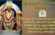 ಮಾರಣಕಟ್ಟೆ ಶ್ರೀ ಬ್ರಹ್ಮಲಿಂಗೇಶ್ವರ ದೇವಸ್ಥಾನ