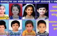 8 ಕಂದಮ್ಮಗಳ ಬಲಿ ಪಡೆದ ಮೊವಾಡಿ ಕ್ರಾಸ್ ದುರಂತಕ್ಕೆ 1 ವರ್ಷ. ಬದಲಾಗಿಲ್ಲ ಪರಿಸ್ಥಿತಿ.
