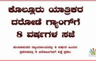 ಕೊಲ್ಲೂರು ಯಾತ್ರಿಕರ ದರೋಡೆ ಗ್ಯಾಂಗ್ಗೆ 8ವರ್ಷ ಸಜೆ