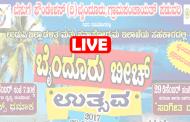 ನೇರಪ್ರಸಾರ: ಬೈಂದೂರು ಬೀಚ್ ಉತ್ಸವ 2017 – ಉದ್ಘಾಟನಾ ಸಮಾರಂಭ
