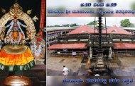 ಅ.10ರಿಂದ 19: ಕೊಲ್ಲೂರು ಶ್ರೀ ಮೂಕಾಂಬಿಕಾ ಸನ್ನಿಧಿಯಲ್ಲಿ ಶರನ್ನವರಾತ್ರಿ ಉತ್ಸವ