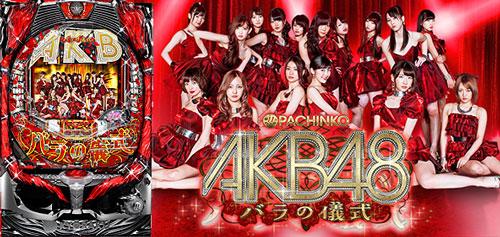 【新台パチンコ】「CRぱちんこAKB48薔薇の儀式」のちょいパチスペックキタ――(゚∀゚)――!!MUSIC RUSH突入率&継続率50%で登場!!