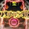 【新台パチスロ】「獣王 王者の覚醒」スペック詳細キタ――(゚∀゚)――!!リセット恩恵すごいな・・・