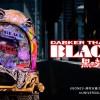 【新台パチンコ】「CRダーカーザンブラック -黒の契約者-」PV動画公開!! 地獄か天国か。1/2バトルスペック!!