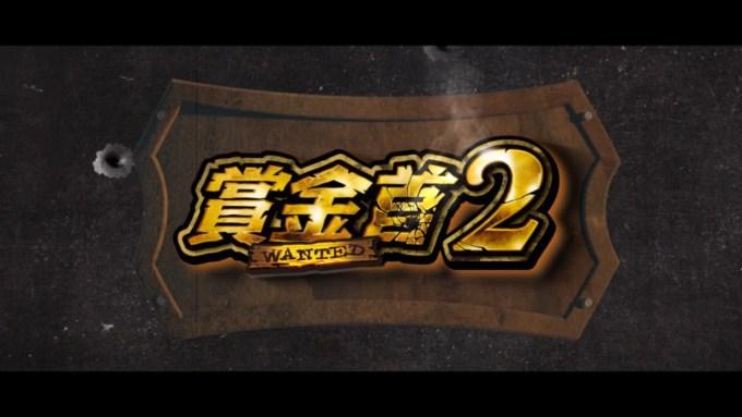 【新台パチスロ】「賞金首2(ネット)」ティザートレイラー & 公式HPキタ――(゚∀゚)――!! リボルバー役物ワロタwwwwww