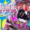 【新台パチンコ】「CR恋姫夢想(西陣)」ミドル & ライトミドルスペックキタ――(゚∀゚)――!! 確変突入50%、確変継続率100% × リミット4回の安心スペック!!
