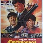 Dragons Forever Thai poster