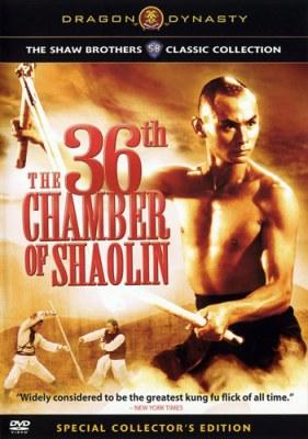 36thChamberOfShaolin_cover