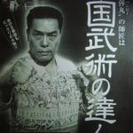 Carter Wong poster (Japanese)