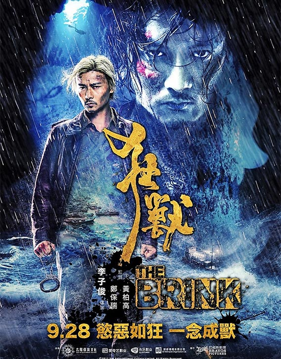 KFK attends the UK premiere of The Brink