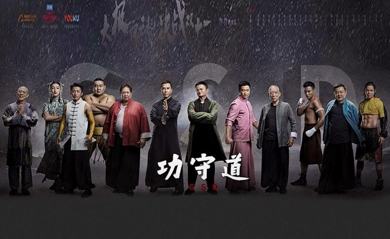 Martial arts legends unite in Gong Shou Dao!