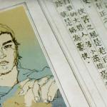 A rousing theme song plays over partially animated credits of a wuxia novel (1)