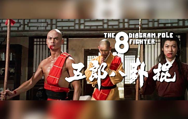 A martial arts movie masterpiece
