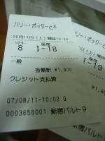 p1000008-2.JPG