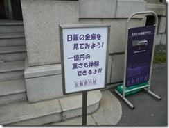 旧日本銀行 小樽支店 看板